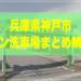 兵庫県神戸市コイン洗車場まとめMAP!